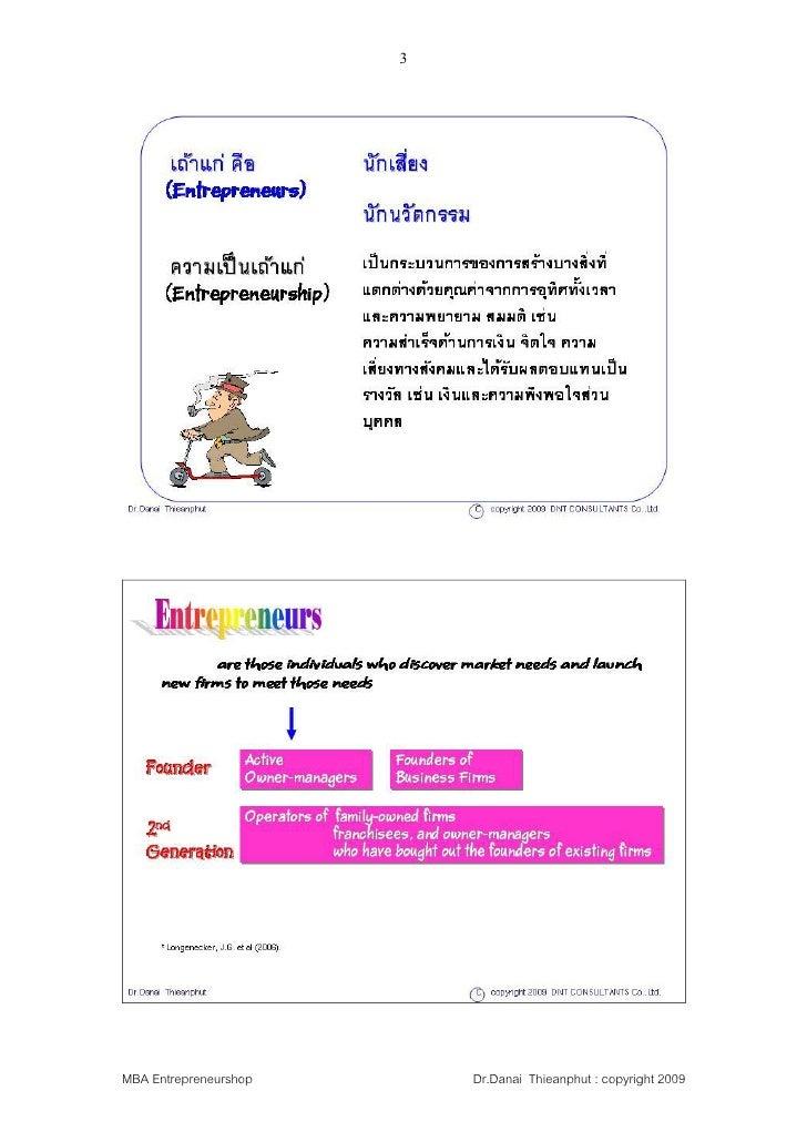 3     MBA Entrepreneurshop       Dr.Danai Thieanphut : copyright 2009