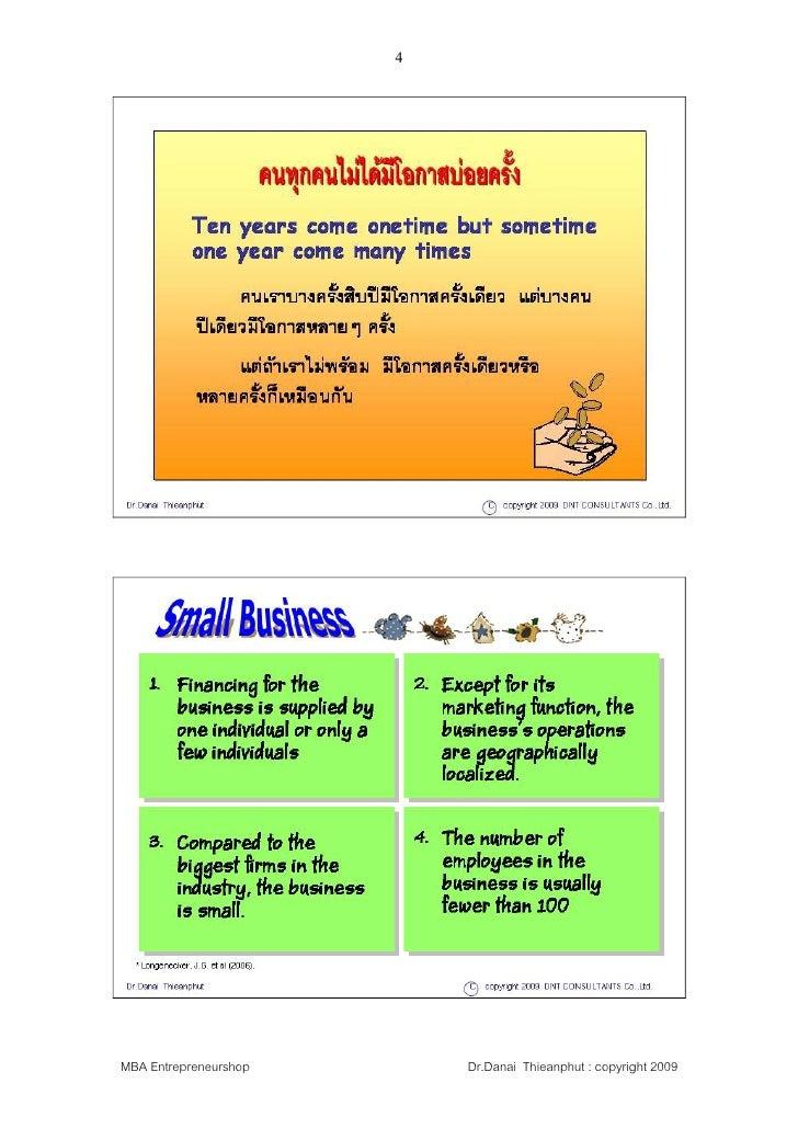 4     MBA Entrepreneurshop       Dr.Danai Thieanphut : copyright 2009