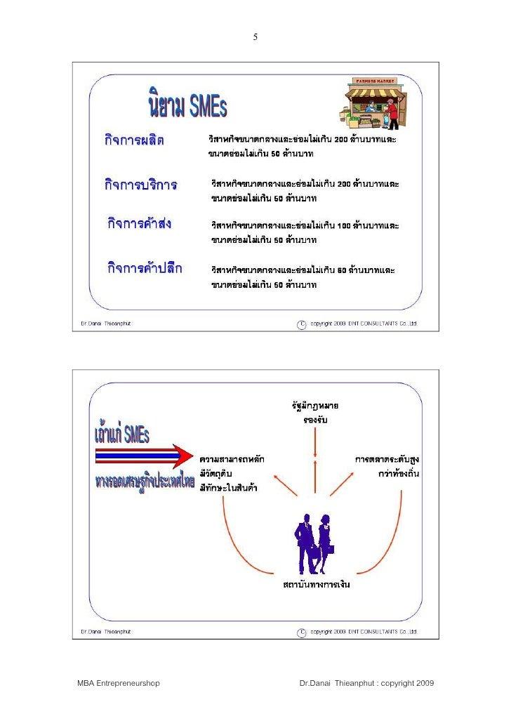 5     MBA Entrepreneurshop       Dr.Danai Thieanphut : copyright 2009