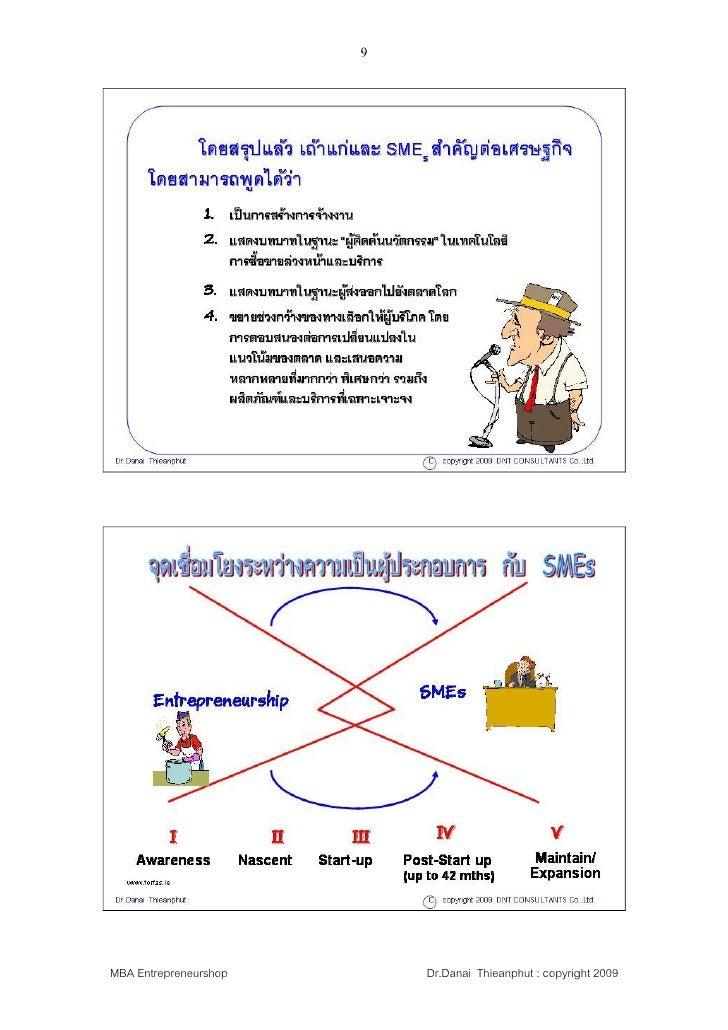 9     MBA Entrepreneurshop       Dr.Danai Thieanphut : copyright 2009