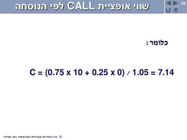 10 ©כלשמורות הזכויותרפי לפרופסוראלדור אופציית שוויCALLהנוסחה לפי כלומר: C = (0.75 x 10 + 0.25 x 0) /...