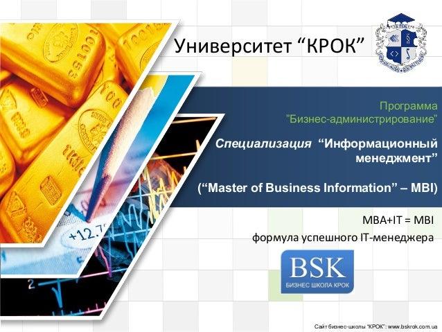 """LOGO LOGO Программа """"Бизнес-администрирование"""" Специализация """"Информационный менеджмент"""" (""""Master of Business Information""""..."""