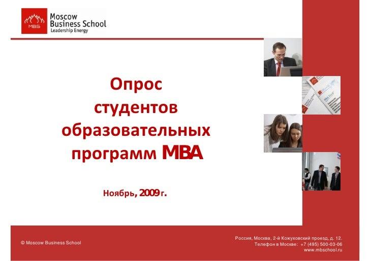 Опрос                    студентов                 образовательных                  программ MBA                          ...