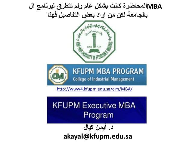 MBA talk  ماجستير إدارة الأعمال