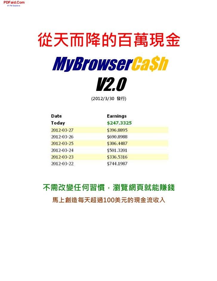 PDFaid.Com #1 Pdf Solutions                    從天而降的百萬現金                     MyBrowserCa$h                          V2.0  ...
