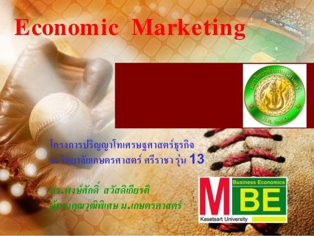 Economic Marketing โครงการปริญญาโทเศรษฐศาสตร์ธุรกิจ ม.วิทยาลัยเกษตรศาสตร์ ศรีราชา รุ่น 13 ดร.พงษ์ศักดิ์ สวัสดิเกียรติ ผู้ท...