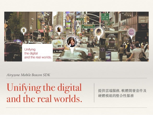 Airyzone Mobile Beacon SDK Unifying the digital and the real worlds. 提供雲端服務, 軟體開發套件及 硬體模組的整合性服務