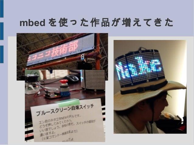 青mbedをもっと安価に バンバン使おう! mbed祭り2015夏(en129) Slide 3