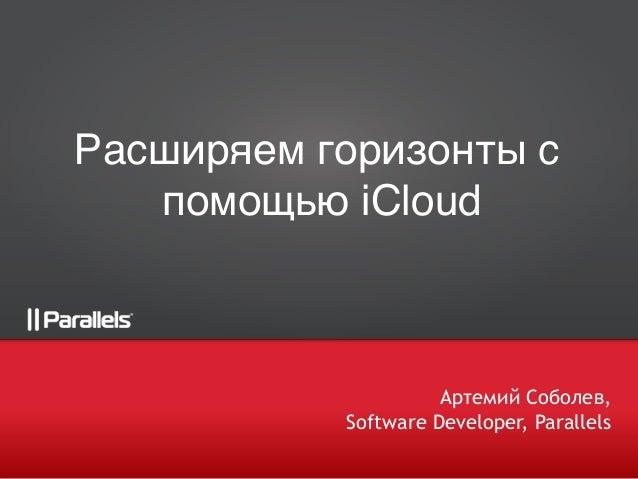 Артемий Соболев, Software Developer, Parallels Расширяем горизонты с помощью iCloud