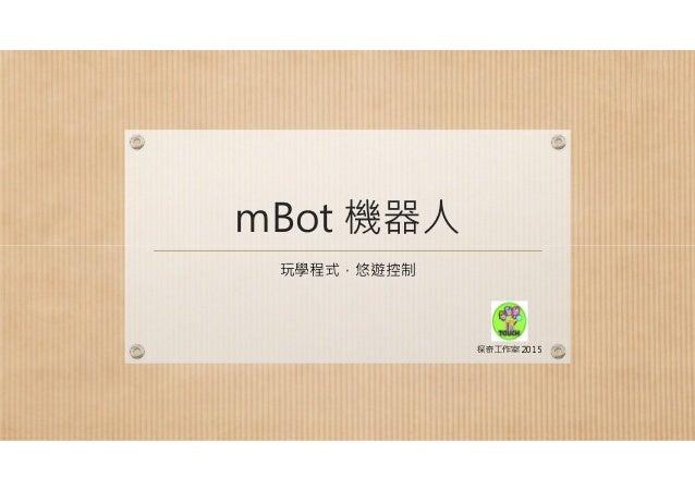 mBot 機器人 玩學程式,悠遊控制 探奇工作室2015