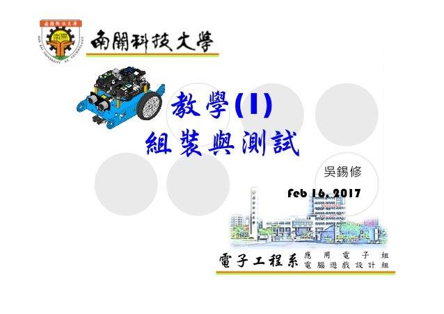 電子工程系應 用 電 子 組 電 腦 遊 戲 設 計 組 教學(1) 組裝與測試 吳錫修 Feb 16, 2017