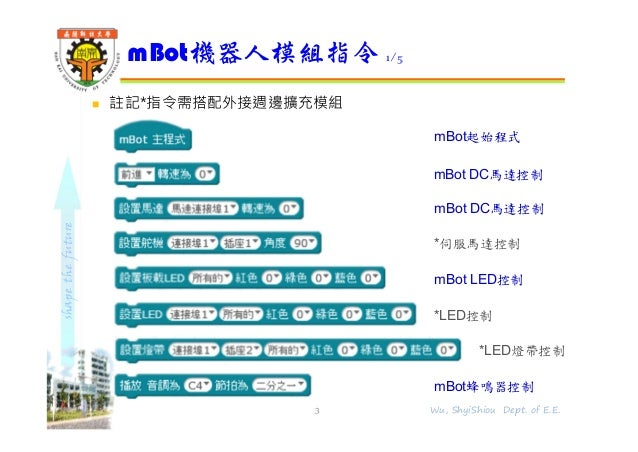 mBot 教學3 開發mBot應用程式