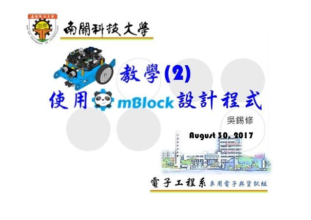 電子工程系車用電子與資訊組 教學(2) 使用 設計程式 吳錫修 August 30, 2017