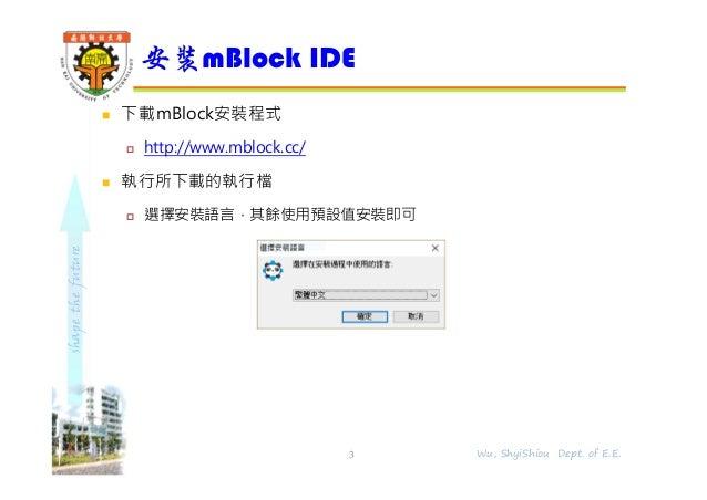 mBot 教學2 mBlock積木式設計程式