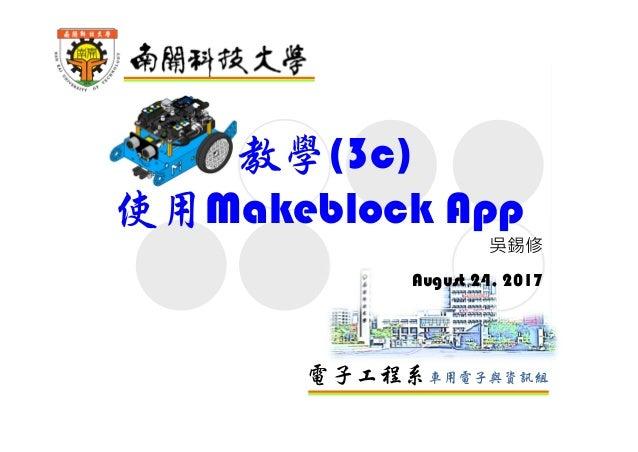 電子工程系車用電子與資訊組 教學(3c) 使用Makeblock App 吳錫修 August 24, 2017