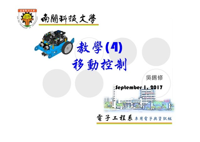 電子工程系車用電子與資訊組 教學(4) 移動控制 吳錫修 September 1, 2017