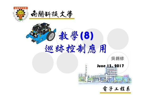 電子工程系 教學(8) 巡跡控制應用 吳錫修 June 13, 2017