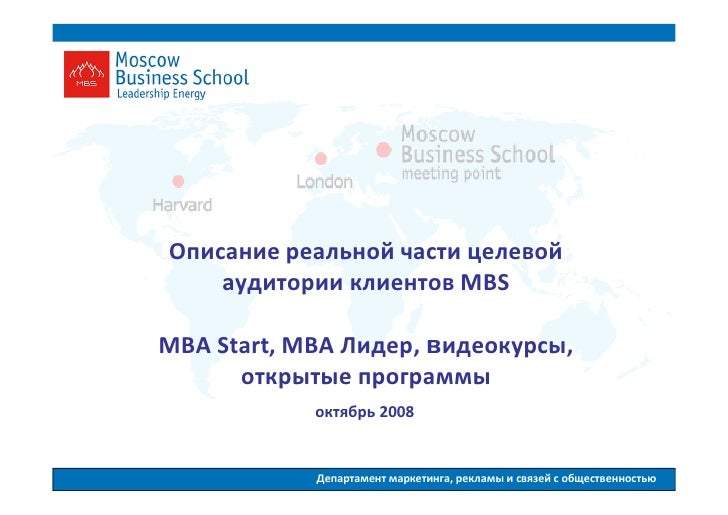 Описание реальной части целевой     аудитории клиентов MBS  MBA Start, MBA Лидер, видеокурсы,       открытые программы    ...