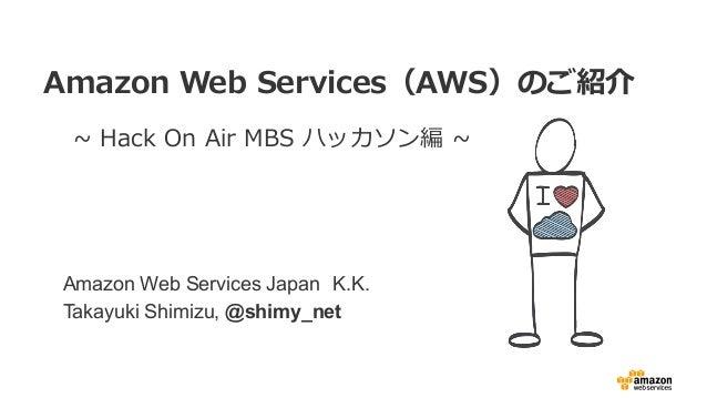 I AE 7 BN Oe JM 4C 2 M Amazon Web Services Japan K.K. Takayuki Shimizu, @shimy_net