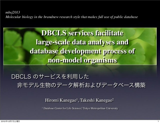 mbsj2013 Molecular biology in the brandnew research style that makes full use of public database  DBCLS services facilitat...