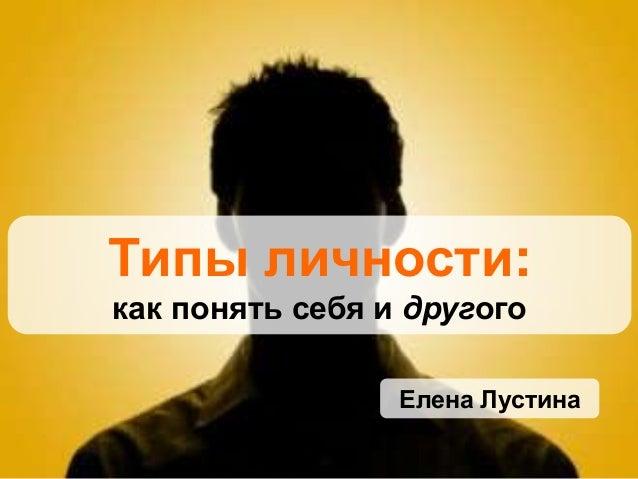 Типы личности: как понять себя и другого Елена Лустина