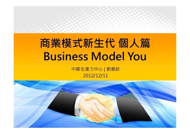 商業模式新生代 個人篇Business Model You     中國生產力中心 | 劉基欽        2012/12/11      中國生產力中心CPC©2012   商業模式創新   1