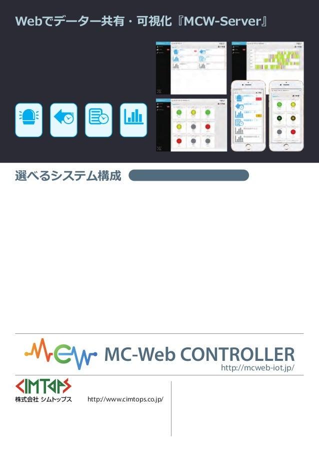 http://mcweb-iot.jp/ http://www.cimtops.co.jp/ 【お問合せ先】 本社 〒153-0061 東京都目黒区中目黒2-6-20 京急イマスビル6F TEL:03-5721-4610FAX:03-572...