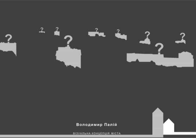 Візуальна концепція міста. Майстерня міста 08.06.2014