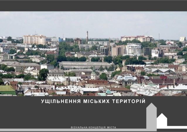 Візуальна концепція міста. Майстерня міста 08.06.2014 Slide 2