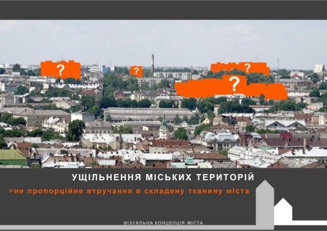 Візуальна концепція міста. Майстерня міста 08.06.2014 Slide 3