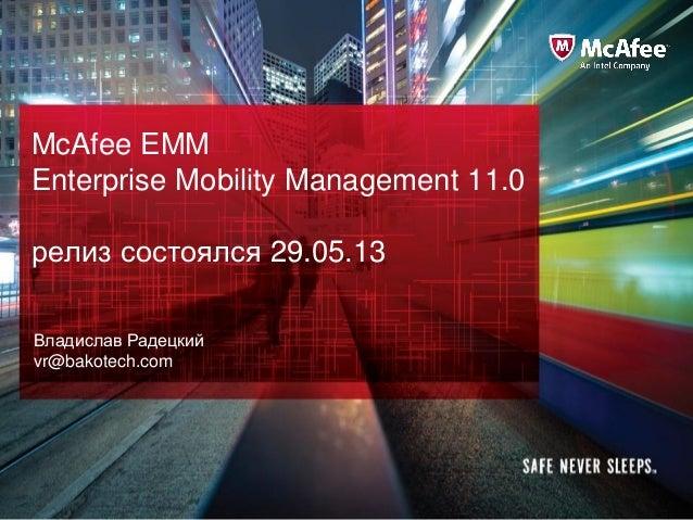 McAfee Confidential—Internal Use Only McAfee EMM Enterprise Mobility Management 11.0 релиз состоялся 29.05.13 Владислав Ра...