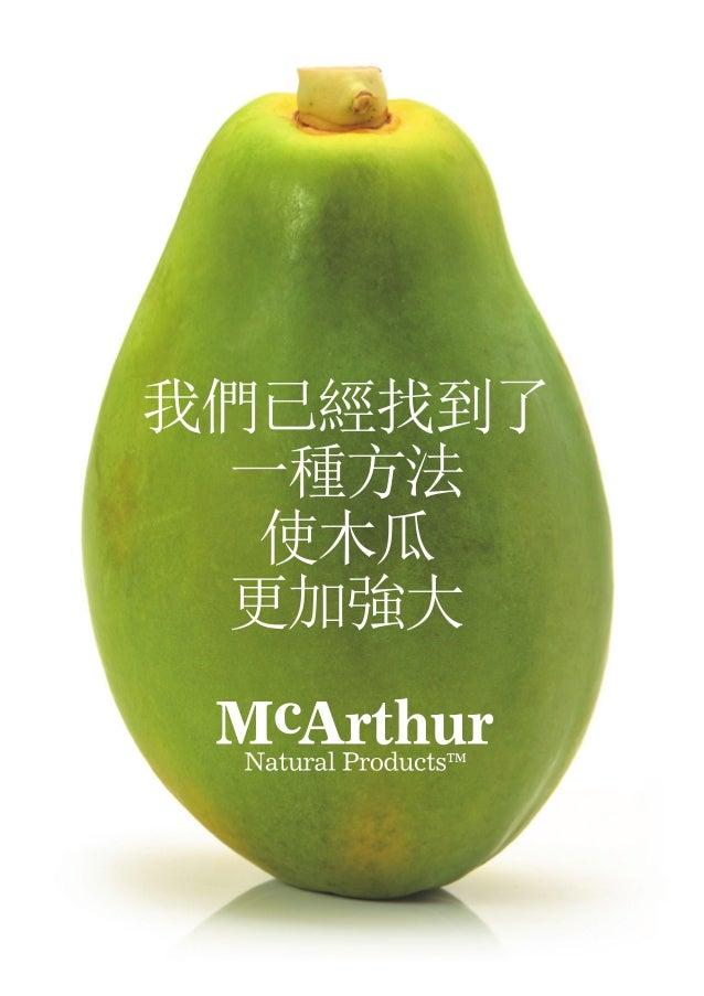 我們已經找到了 一種方法 使木瓜 更加強大