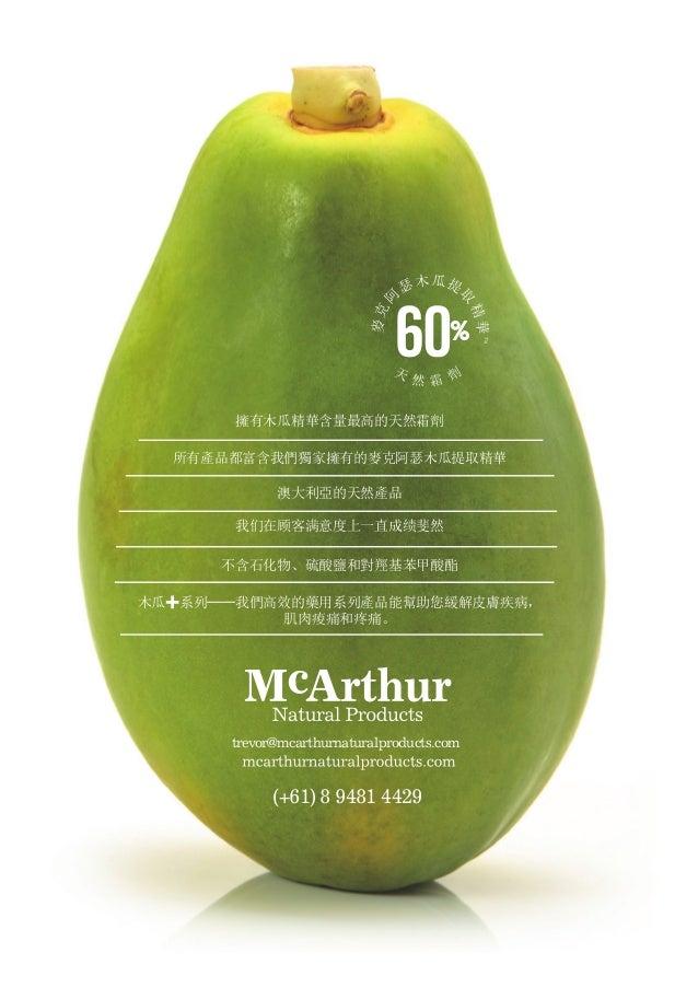 trevor@mcarthurnaturalproducts.com (+61) 8 9481 4429 擁有木瓜精華含量最高的天然霜劑 所有產品都富含我們獨家擁有的麥克阿瑟木瓜提取精華 澳大利亞的天然產品 我们在顾客满意度上一直成绩斐然 不含...