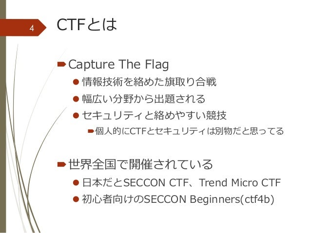 MCC CTF講習会 pwn編