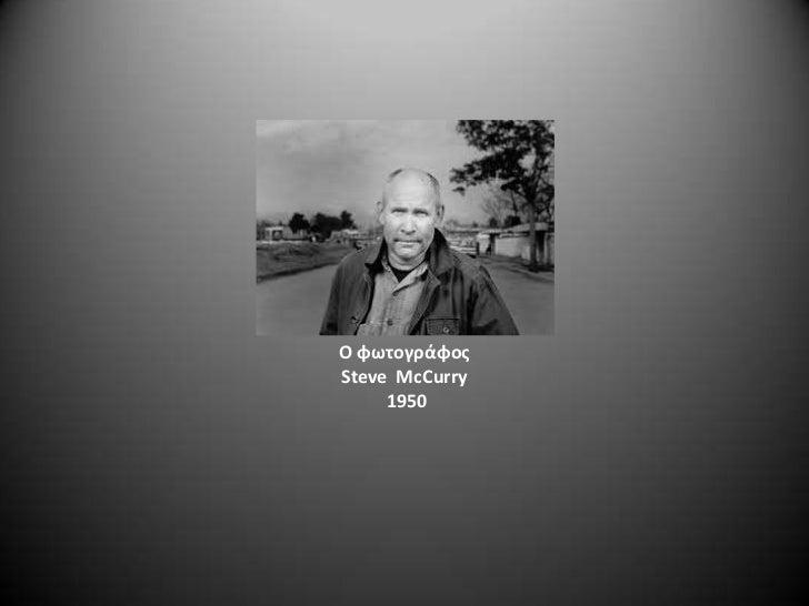 Ο φωτογράφοςSteve McCurry     1950