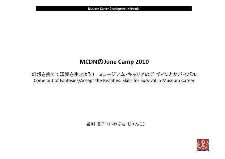 MCDN         JuneCamp2010                                                                                  Comeouto...