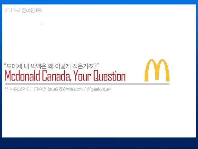 맥도날드 캐나다 Your Question - 위기 관리 사례.