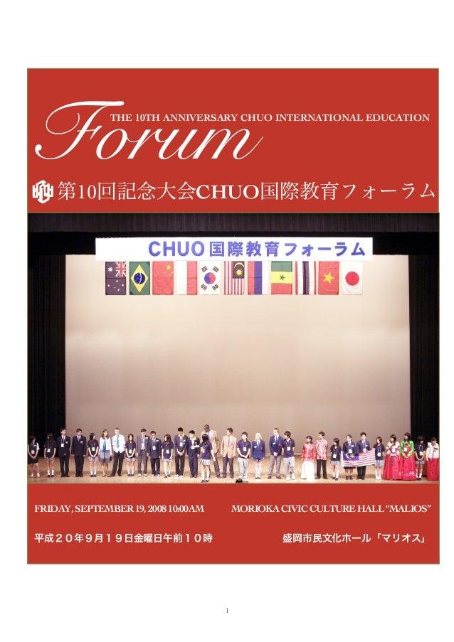 Forum          THE 10TH ANNIVERSARY CHUO INTERNATIONAL EDUCATION    第10回記念大会CHUO国際教育フォーラムFRIDAY, SEPTEMBER 19, 2008 10:00A...