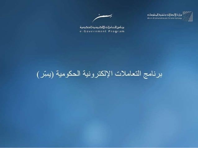 الحكومية اإللكترونية التعامالت برنامج(يرِّس)