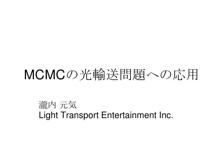 MCMCの光輸送問題への応用   瀧内 元気  Light Transport Entertainment Inc.