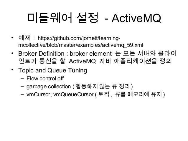 Mcollective Orchestration Tool 소개