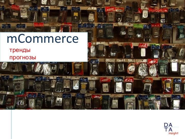 mCommerce тренды прогнозы