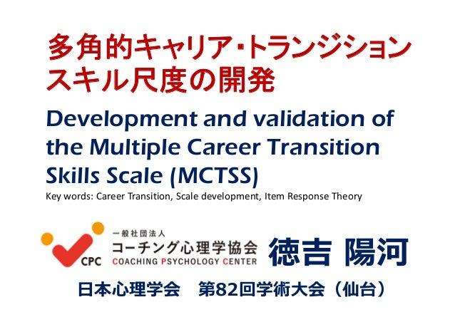 多角的キャリア・トランジション スキル尺度の開発 徳吉 陽河 ⽇本⼼理学会 第82回学術⼤会(仙台) Development and validation of the Multiple Career Transition Skills Sca...