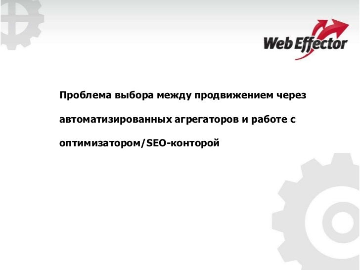Проблема выбора между продвижением через<br />автоматизированных агрегаторов и работе с <br />оптимизатором/SEO-конторой<b...
