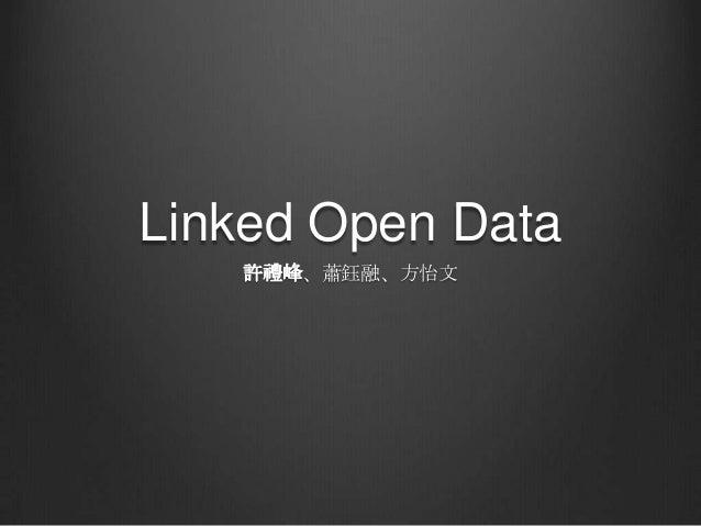 Linked Open Data 許禮峰、蕭鈺融、方怡文