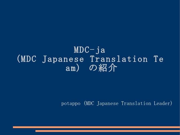 MDC-ja (MDC Japanese Translation Team)  の紹介   potappo (MDC Japanese Translation Leader)