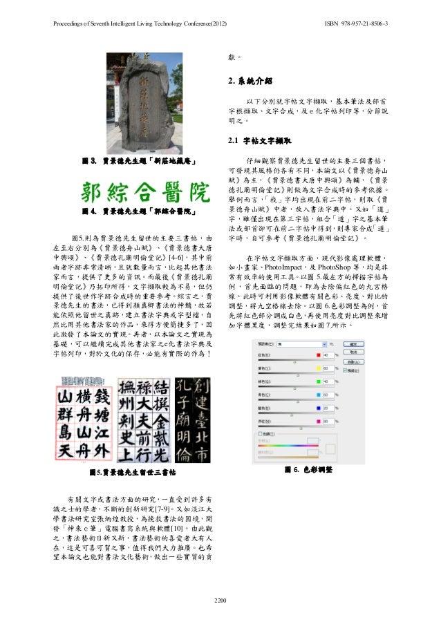Mdc050 書法家之 e 化書法字典、字帖建立研究-以賈景德先生書法為例  Slide 2
