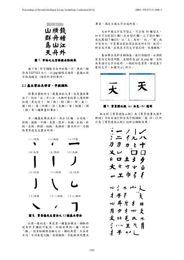 Mdc050 書法家之 e 化書法字典、字帖建立研究-以賈景德先生書法為例  Slide 3