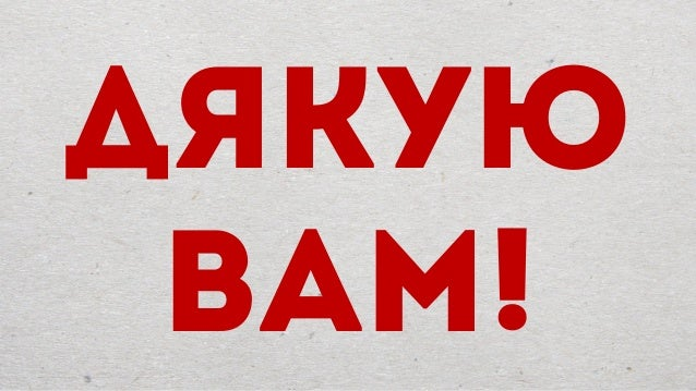 MDDay Lviv 2015 Slide 3