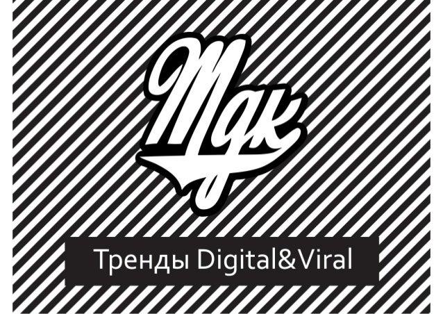 Тренды в Digital